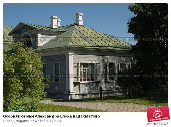 Особняк семьи Александра Блока в Шахматово, фото № 71373, снято 2 июня 2007 г. (c) Влад Нордвинг / Фотобанк Лори