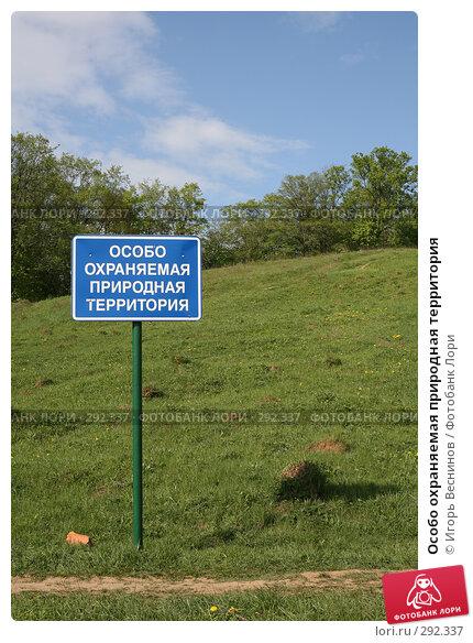 Особо охраняемая природная территория, фото № 292337, снято 10 мая 2008 г. (c) Игорь Веснинов / Фотобанк Лори