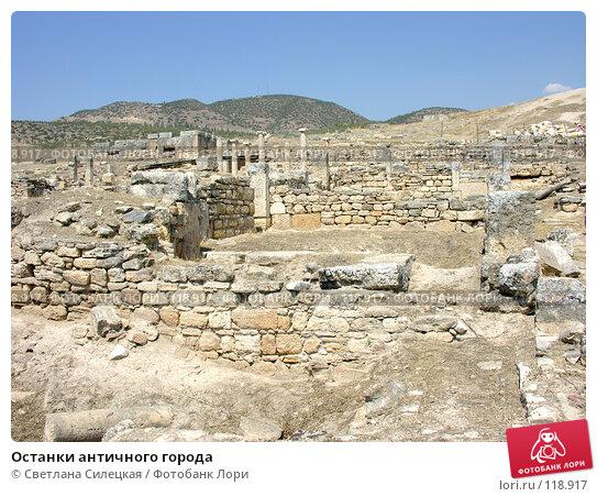 Купить «Останки античного города», фото № 118917, снято 4 августа 2007 г. (c) Светлана Силецкая / Фотобанк Лори