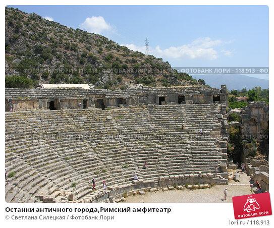 Останки античного города,Римский амфитеатр, фото № 118913, снято 7 августа 2007 г. (c) Светлана Силецкая / Фотобанк Лори