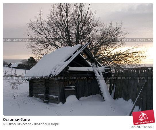 Останки бани, фото № 188549, снято 3 января 2008 г. (c) Бяков Вячеслав / Фотобанк Лори
