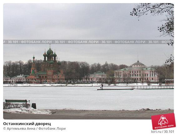 Останкинский дворец, фото № 30101, снято 23 марта 2017 г. (c) Артемьева Анна / Фотобанк Лори