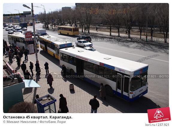 Остановка 45 квартал. Караганда., фото № 237921, снято 28 марта 2008 г. (c) Михаил Николаев / Фотобанк Лори
