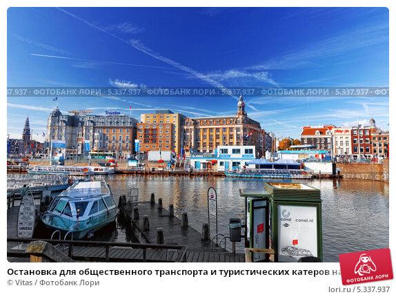 Остановка для общественного транспорта и туристических катеров на одном из главных каналов Амстердама, Голландия (2013 год). Редакционное фото, фотограф Vitas / Фотобанк Лори