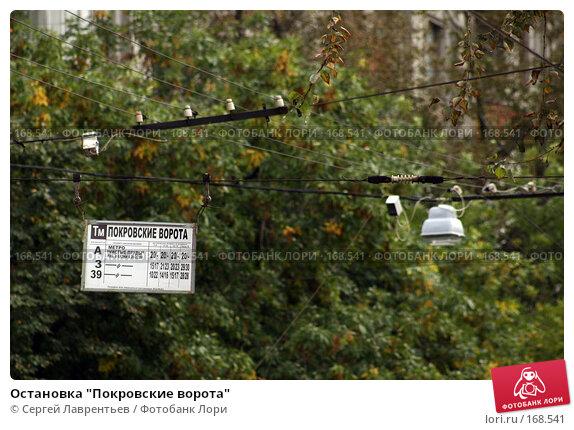"""Остановка """"Покровские ворота"""", фото № 168541, снято 18 сентября 2005 г. (c) Сергей Лаврентьев / Фотобанк Лори"""