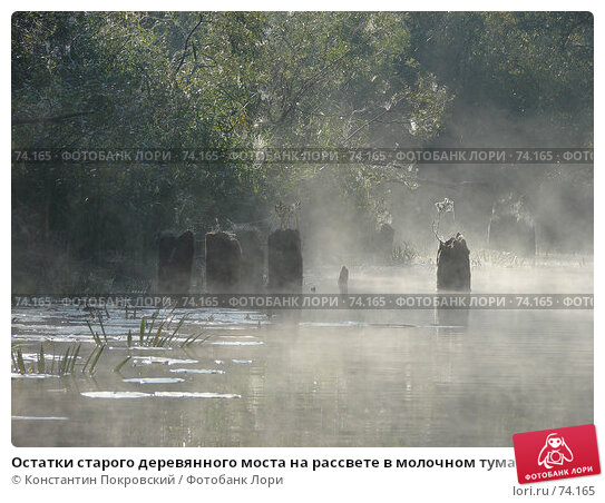 Остатки старого деревянного моста на рассвете в молочном тумане, фото № 74165, снято 17 сентября 2006 г. (c) Константин Покровский / Фотобанк Лори