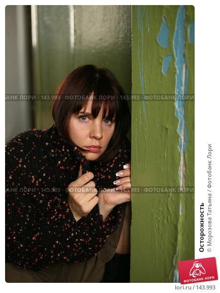 Осторожность, фото № 143993, снято 4 апреля 2007 г. (c) Морозова Татьяна / Фотобанк Лори