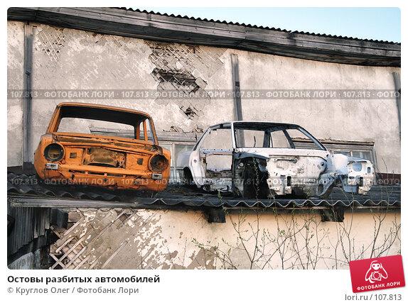 Остовы разбитых автомобилей, фото № 107813, снято 20 мая 2007 г. (c) Круглов Олег / Фотобанк Лори