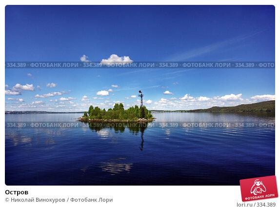 Остров, эксклюзивное фото № 334389, снято 9 августа 2017 г. (c) Николай Винокуров / Фотобанк Лори