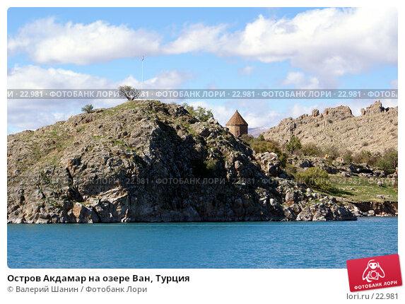 Остров Акдамар на озере Ван, Турция, фото № 22981, снято 3 ноября 2006 г. (c) Валерий Шанин / Фотобанк Лори