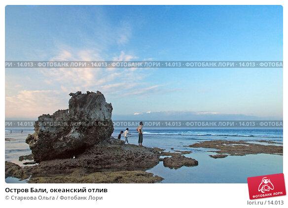 Остров Бали, океанский отлив, фото № 14013, снято 13 сентября 2006 г. (c) Старкова Ольга / Фотобанк Лори