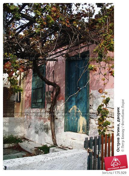 Остров Эгина, дворик, фото № 175929, снято 7 октября 2007 г. (c) Петр Бюнау / Фотобанк Лори