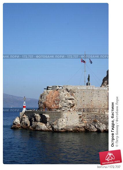 Остров Гидра, бастион, фото № 172737, снято 7 октября 2007 г. (c) Петр Бюнау / Фотобанк Лори