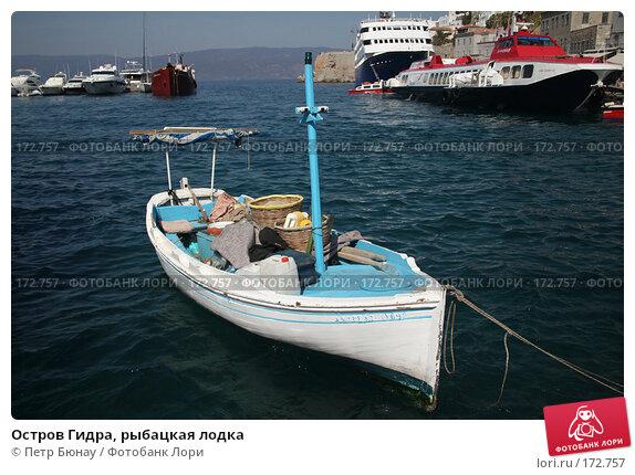 Остров Гидра, рыбацкая лодка, фото № 172757, снято 7 октября 2007 г. (c) Петр Бюнау / Фотобанк Лори