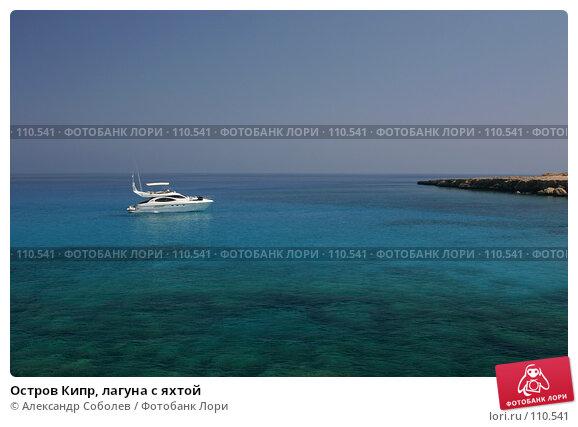 Остров Кипр, лагуна с яхтой, фото № 110541, снято 21 августа 2006 г. (c) Александр Соболев / Фотобанк Лори