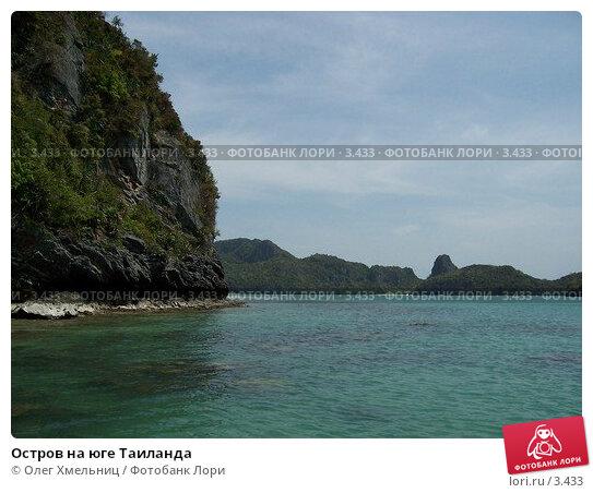 Остров на юге Таиланда, фото № 3433, снято 14 мая 2005 г. (c) Олег Хмельниц / Фотобанк Лори