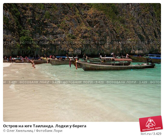 Остров на юге Таиланда. Лодки у берега, фото № 3429, снято 26 марта 2004 г. (c) Олег Хмельниц / Фотобанк Лори