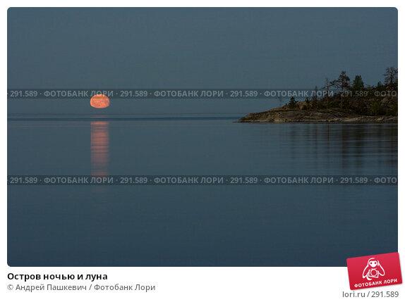 Остров ночью и луна, фото № 291589, снято 3 июня 2007 г. (c) Андрей Пашкевич / Фотобанк Лори