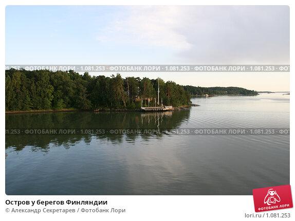 Купить «Остров у берегов Финляндии», фото № 1081253, снято 2 августа 2009 г. (c) Александр Секретарев / Фотобанк Лори