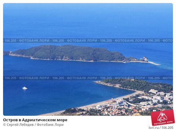 Остров в Адриатическом море, фото № 106205, снято 27 августа 2007 г. (c) Сергей Лебедев / Фотобанк Лори