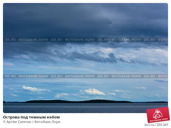 Острова под темным небом, фото № 255301, снято 13 июля 2007 г. (c) Артём Сапегин / Фотобанк Лори
