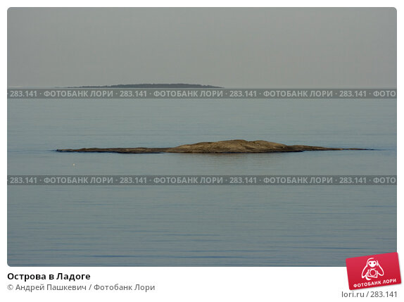 Острова в Ладоге, фото № 283141, снято 2 июня 2007 г. (c) Андрей Пашкевич / Фотобанк Лори