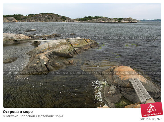 Купить «Острова в море», фото № 43769, снято 9 июля 2006 г. (c) Михаил Лавренов / Фотобанк Лори
