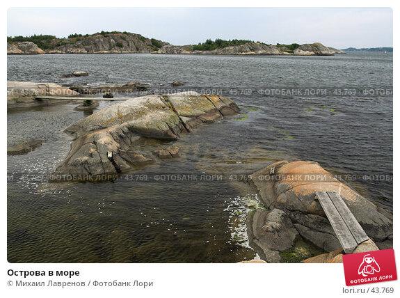 Острова в море, фото № 43769, снято 9 июля 2006 г. (c) Михаил Лавренов / Фотобанк Лори