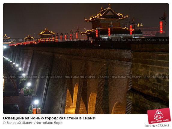 Освещенная ночью городская стена в Сиани, фото № 272945, снято 1 декабря 2007 г. (c) Валерий Шанин / Фотобанк Лори