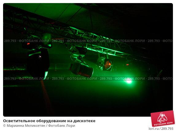 Осветительное оборудование на дискотеке, фото № 289793, снято 15 сентября 2007 г. (c) Марианна Меликсетян / Фотобанк Лори