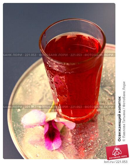 Купить «Освежающий напиток», фото № 221053, снято 9 марта 2008 г. (c) Павлова Татьяна / Фотобанк Лори