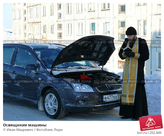 Купить «Освящение машины», эксклюзивное фото № 252449, снято 1 марта 2008 г. (c) Иван Мацкевич / Фотобанк Лори