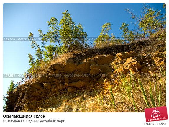 Осыпающийся склон, фото № 147557, снято 6 августа 2007 г. (c) Петухов Геннадий / Фотобанк Лори
