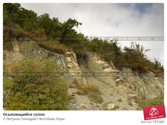 Осыпающийся склон, фото № 151661, снято 8 августа 2007 г. (c) Петухов Геннадий / Фотобанк Лори