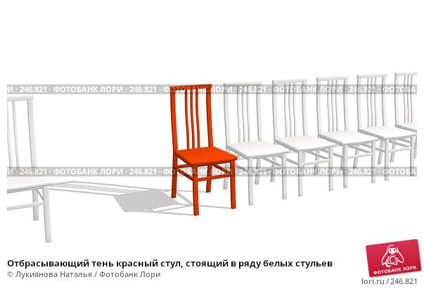 Отбрасывающий тень красный стул, стоящий в ряду белых стульев, иллюстрация № 246821 (c) Лукиянова Наталья / Фотобанк Лори