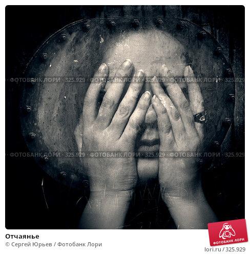 Отчаянье, фото № 325929, снято 22 июля 2017 г. (c) Сергей Юрьев / Фотобанк Лори