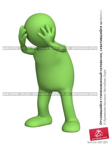 Купить «Отчаявшийся стилизованный человечек, схватившийся за голову», иллюстрация № 231221 (c) Лукиянова Наталья / Фотобанк Лори