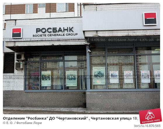 Росбанк в Москве телефон банка время работы адрес