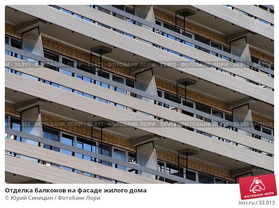 Отделка балконов на фасаде жилого дома, фото № 33913, снято 17 апреля 2007 г. (c) Юрий Синицын / Фотобанк Лори