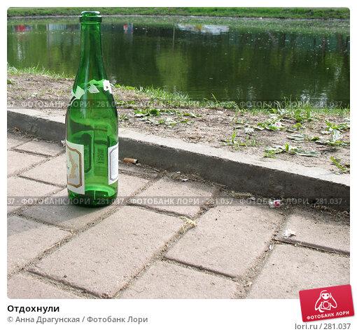 Купить «Отдохнули», фото № 281037, снято 10 мая 2008 г. (c) Анна Драгунская / Фотобанк Лори