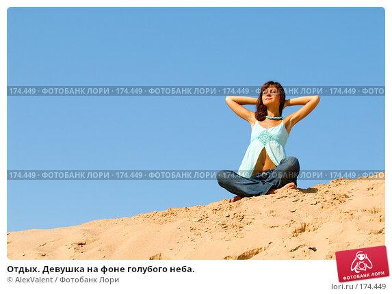 Отдых. Девушка на фоне голубого неба., фото № 174449, снято 5 августа 2007 г. (c) AlexValent / Фотобанк Лори