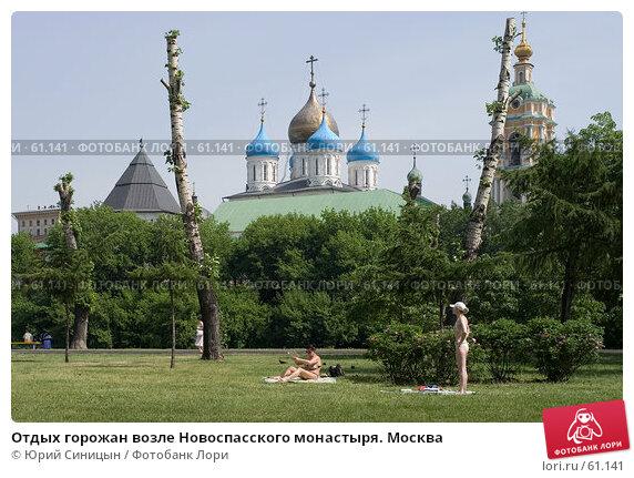 Отдых горожан возле Новоспасского монастыря. Москва, фото № 61141, снято 29 мая 2007 г. (c) Юрий Синицын / Фотобанк Лори