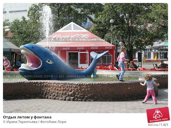 Купить «Отдых летом у фонтана», эксклюзивное фото № 1421, снято 18 сентября 2005 г. (c) Ирина Терентьева / Фотобанк Лори