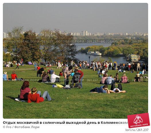 Отдых москвичей в солнечный выходной день в Коломенском, фото № 261237, снято 1 октября 2005 г. (c) Fro / Фотобанк Лори