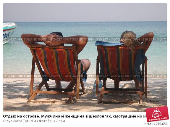 Купить «Отдых на острове. Мужчина и женщина в шезлонгах, смотрящие на море», фото № 210637, снято 3 декабря 2005 г. (c) Куликова Татьяна / Фотобанк Лори