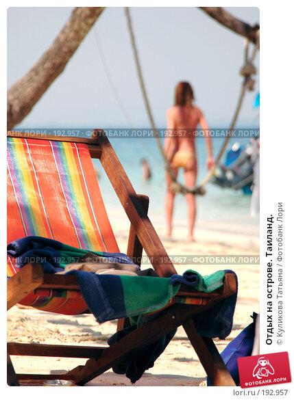 Отдых на острове. Таиланд., фото № 192957, снято 3 декабря 2005 г. (c) Куликова Татьяна / Фотобанк Лори