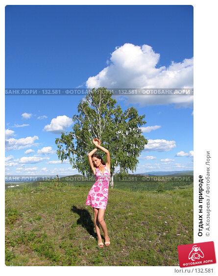 Купить «Отдых на природе», фото № 132581, снято 11 августа 2007 г. (c) A.Козырева / Фотобанк Лори