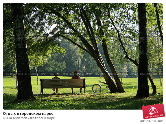 Отдых в городском парке, фото № 102005, снято 28 июня 2017 г. (c) Alla Andersen / Фотобанк Лори