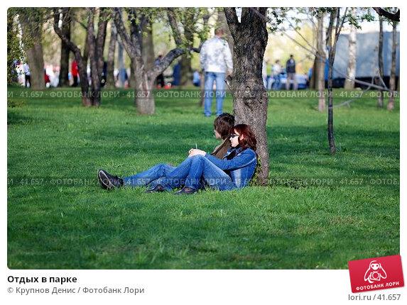 Купить «Отдых в парке», фото № 41657, снято 8 апреля 2007 г. (c) Крупнов Денис / Фотобанк Лори