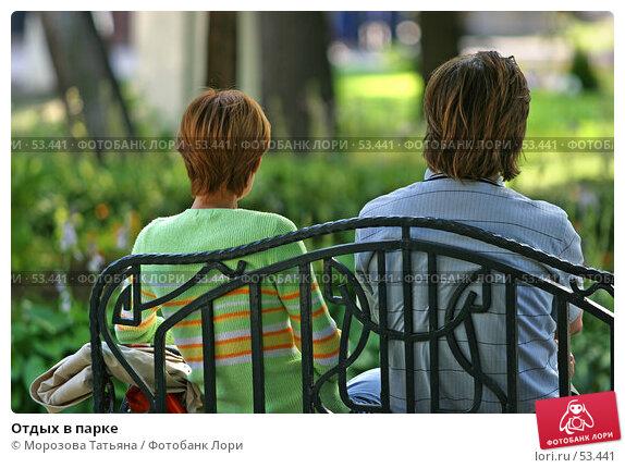 Купить «Отдых в парке», фото № 53441, снято 6 июля 2006 г. (c) Морозова Татьяна / Фотобанк Лори